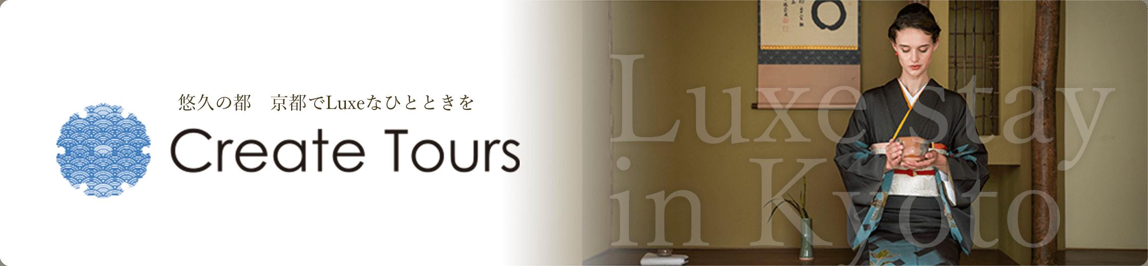 悠久の都 京都でLuxeなひとときを。Create Tours