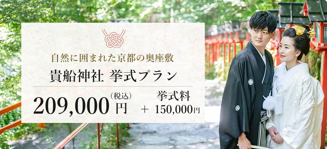 自然に囲まれた京都の奥座敷、貴船神社 挙式プラン。209,000円 + 挙式料150,000円(税込)