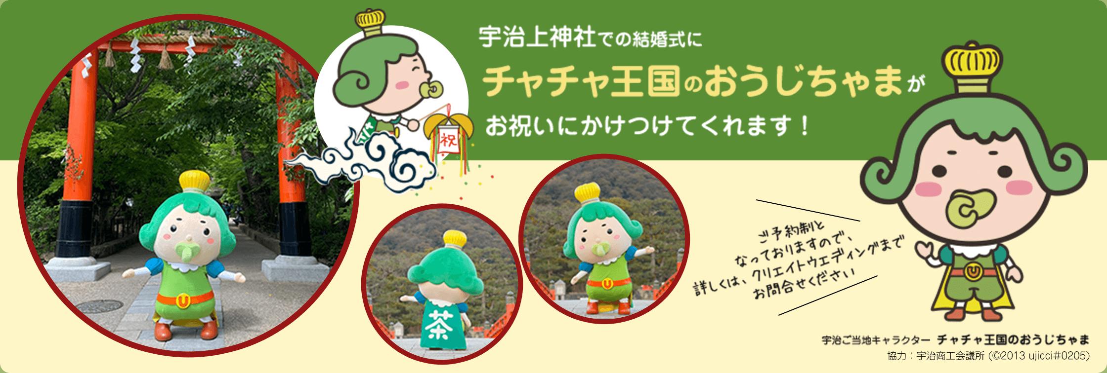 宇治上神社での結婚式にチャチャ王国のおうじちゃまがお祝いにかけつけてくれます!