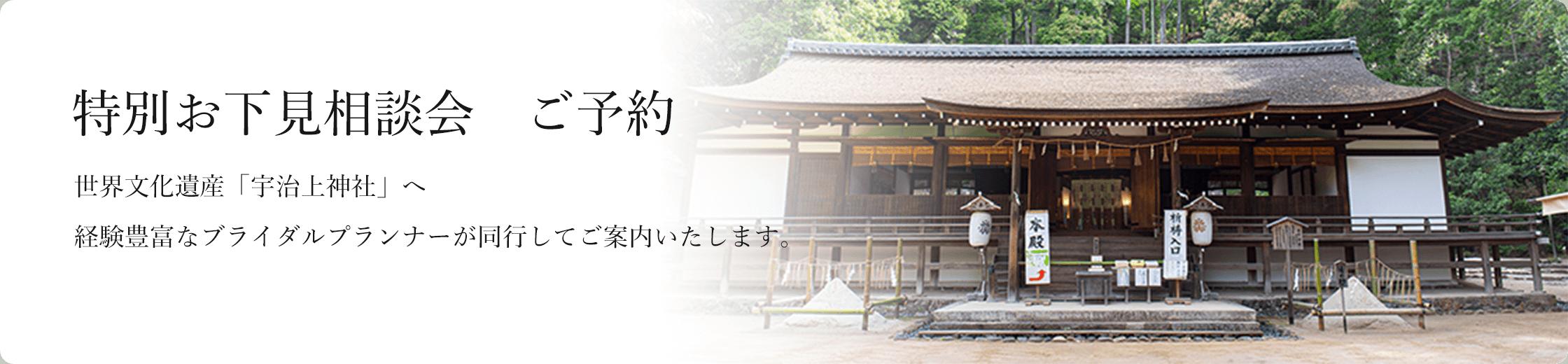 特別お下見相談会 ご予約。世界文化遺産「宇治上神社」へ経験豊富なブライダルプランナーが同行してご案内いたします。