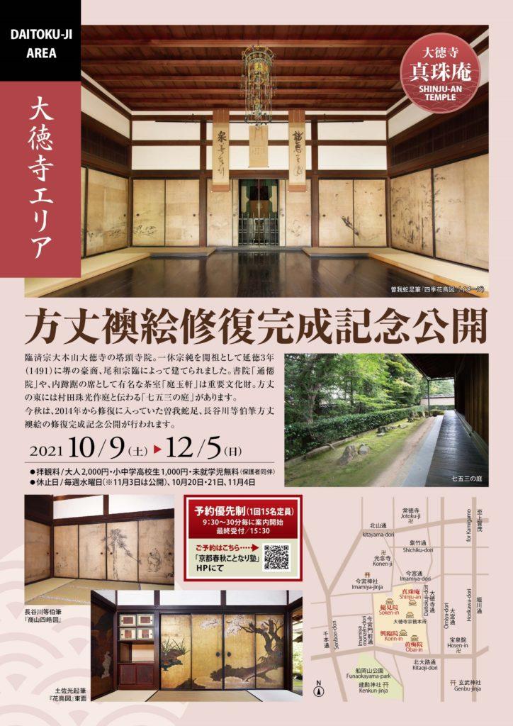 (特別公開)大徳寺 真珠庵 方丈襖絵修復完成記念  特別公開の知らせです